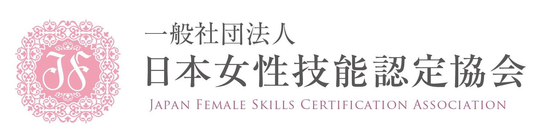 一般社団法人日本女性技能認定協会